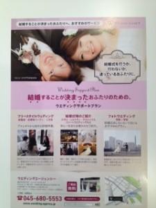 結婚式場探しのご相談なら♪|横浜 元町 ウエディングサロン