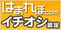 はまれぽイチオシ認定されました♪|横浜 元町 ウエディングサロン
