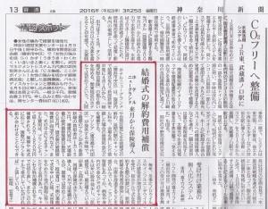 結婚式準備【結婚式総合保険】|横浜 元町 ウエディングサロン