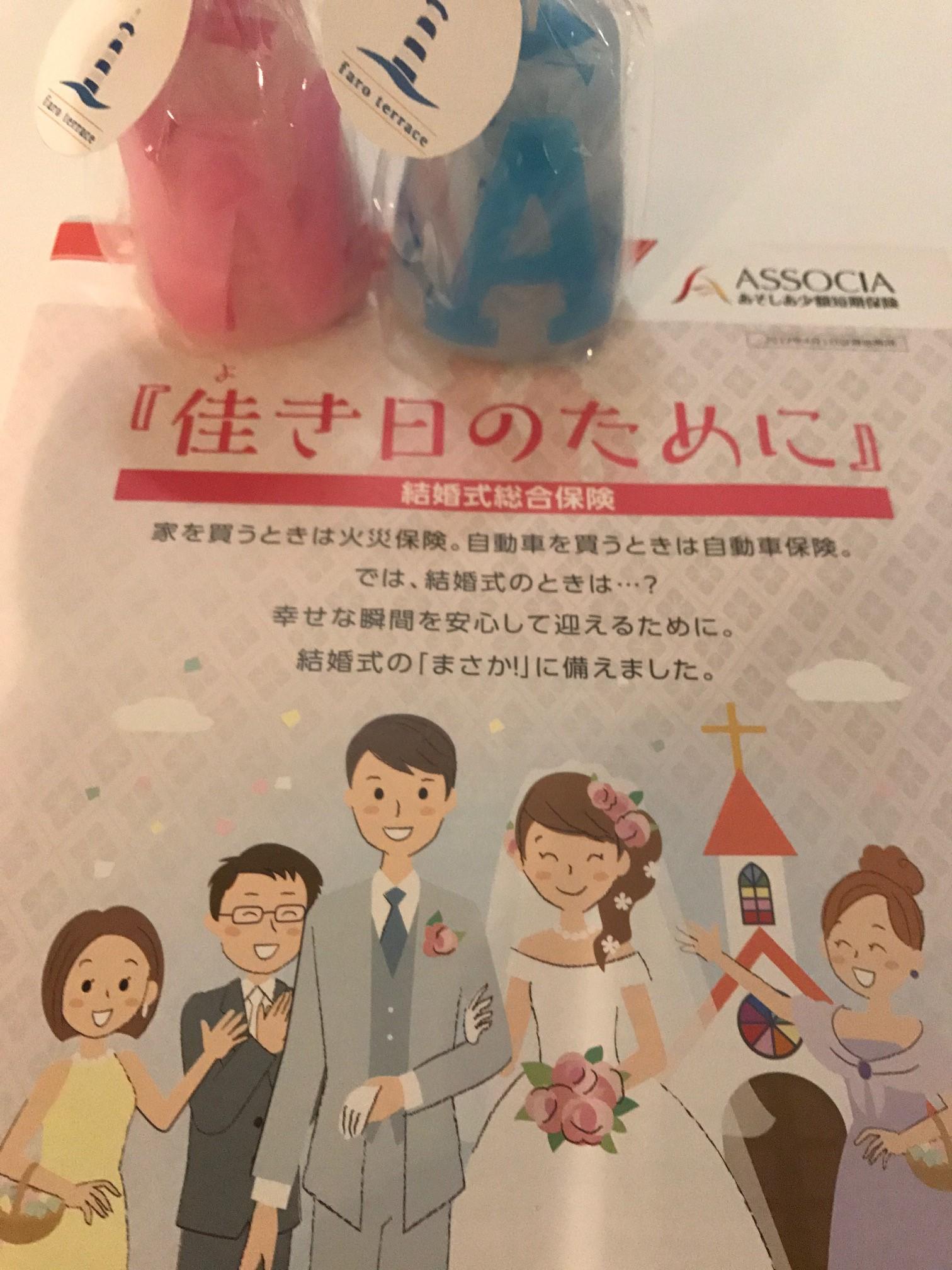 安心のために結婚式総合保険!!