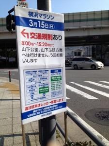 横浜マラソン|横浜 元町 ウエディングサロン