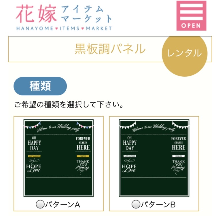【オープン】花嫁アイテムマーケット