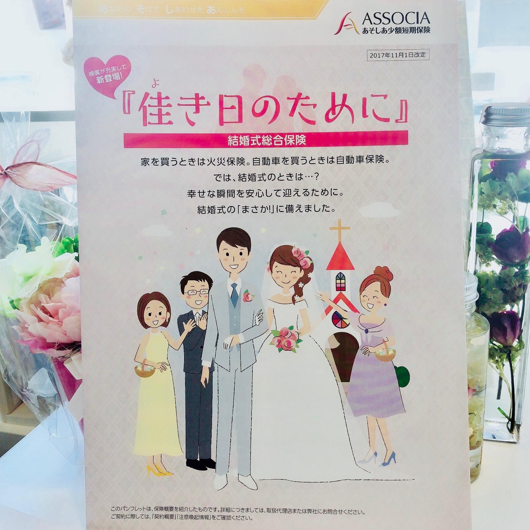 結婚式総合保険契約締結期限/横浜 元町 ウエディングサロン